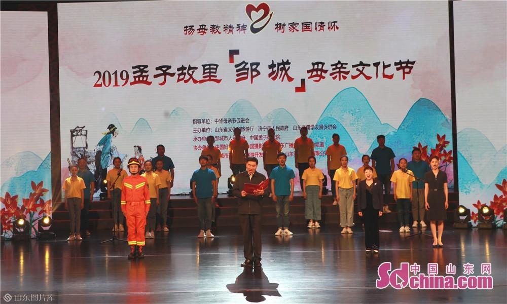 <br/>  5月5日,2019孟子故里(邹城)母亲文化节在山东邹城开幕。