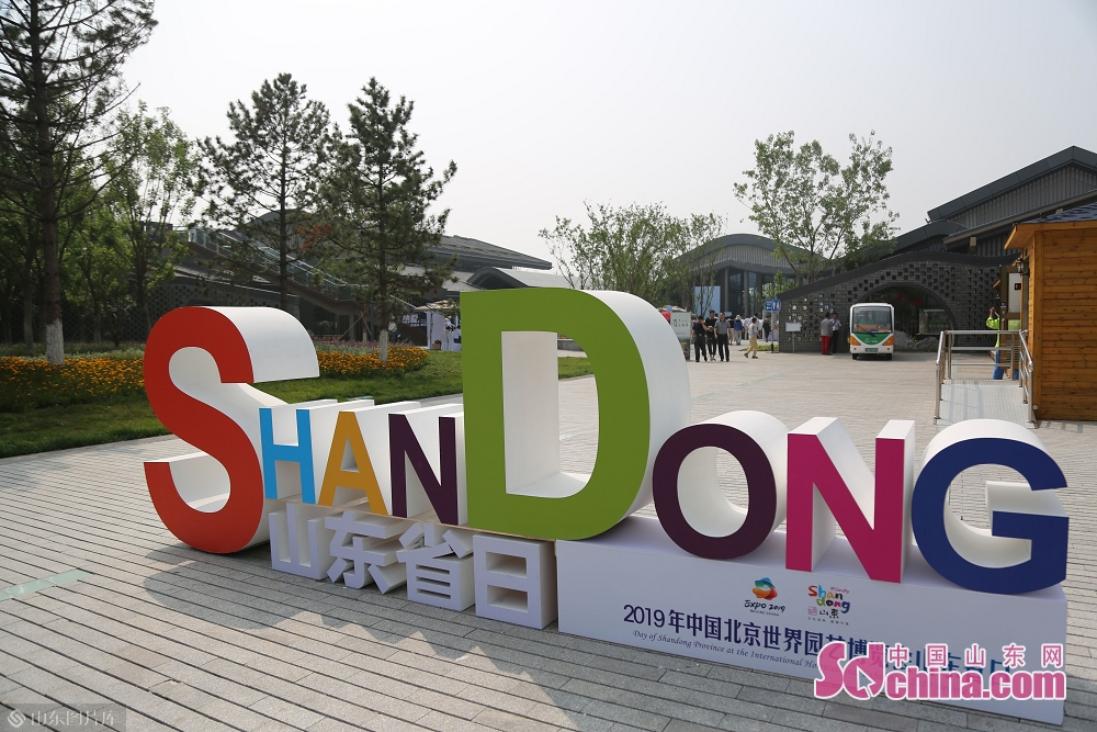 Photo taken on June 20, 2019 shows the logo of Shandong Province at the International Horticultural Exhibition in Beijing, capital of China. The &ldquo;Shandong Day&rdquo; event kicked off on Thursday.<br/>
