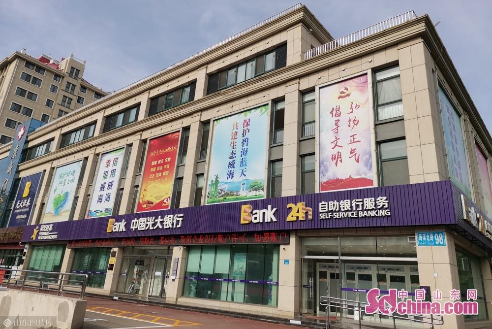 <br/>  一直以来,中国光大银行将好的服务视为安身立命之本。早在2009年就在全国开展了&ldquo;阳光服务年&rdquo;活动,提出了&ldquo;阳光在心 服务在行&rdquo;的口号,叫响了&ldquo;阳光服务&rdquo;这块金字招牌。光大银行威海分行营业部是光大银行入驻威海的第一家经营机构,于2015年7月份开业,现有员工19人。<br/>