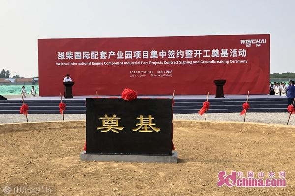潍柴国际配套产业园项目签约暨开工奠基活动举行