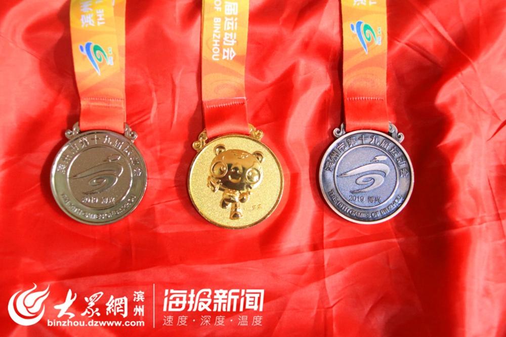 <br/>  滨州市第19届运动会的奖牌一面为运动会会标&ldquo;腾飞&rdquo;,另一面为吉祥物&ldquo;乐乐&rdquo;。<br/>