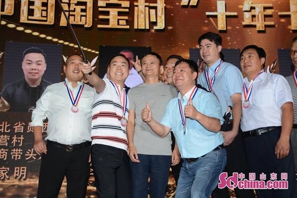 聚焦惠民:马云出席第七届中国淘宝村高峰论坛