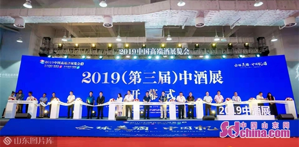 2019第三届中国高端酒展览会8月8日在济南开幕