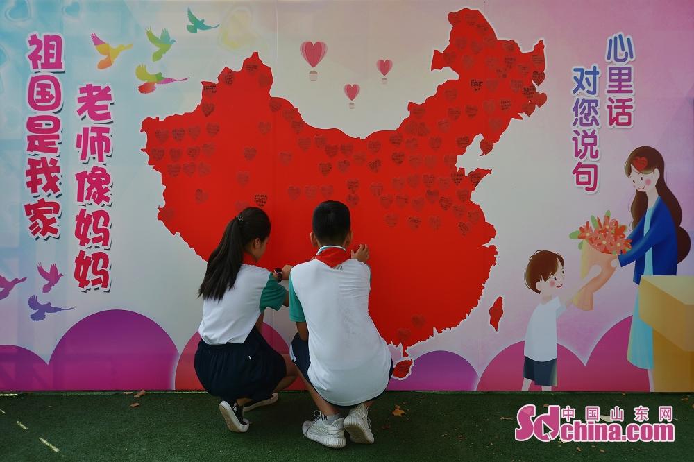<br/>  9月9日,山东青岛重庆路第三小学的孩子们在教师节到来之际用书写的爱心卡片拼满中国地图,感谢师恩。<br/>