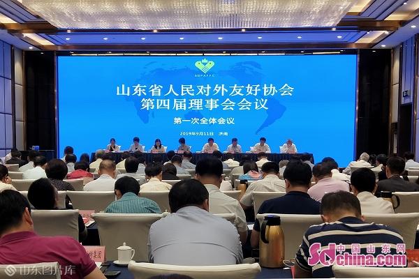 山东省人民对外友好协会理事会会议在济南召开