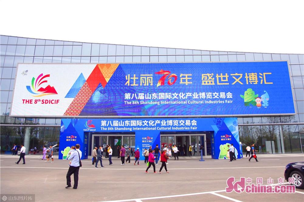 9月19日午前、第8回山東国際文化産業博覧取引会は山東国際会展センターで開幕し、会期が5日間とし、山東省は文化改革発展成果で新中国成立70周年に贈物を贈呈する。<br/>