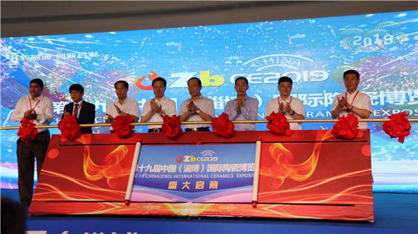 第十九届中国(淄博)国际陶瓷博览会盛大开幕
