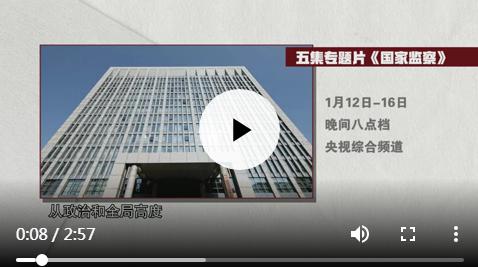 预告丨电视专题片《国家监察》将在央视播出
