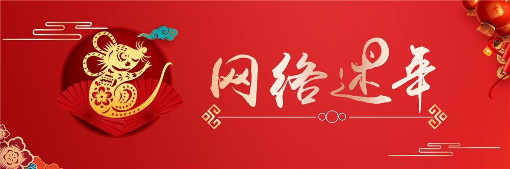 <br/>  在新春佳节即将到来之际,恰逢小年,今日上午,在一片锣鼓声中,2020&ldquo;古城青州过大年&rdquo;活动启动。<br/>