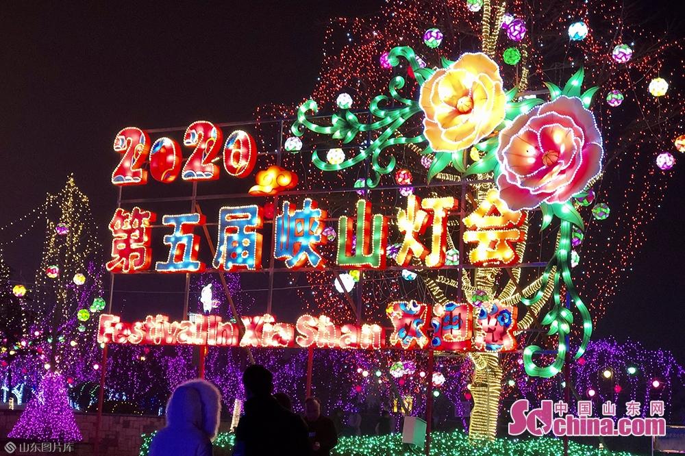 <br/>  据了解,2020峡山第五届迎春灯会以&ldquo;欢乐祈福中国年&middot;灯火璀璨新峡山&rdquo;为主题,于1月18日至2月9日在峡山区水中央公园举办,每天10:00-22:00开放灯展园区。<br/>