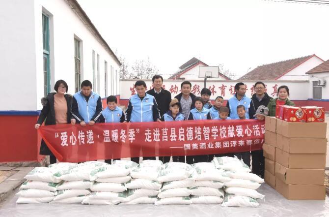 国美酒业集团到莒县启德培智学校