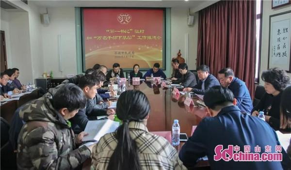 """济南市民政局召开""""第一书记""""和""""万名干部下基层""""座谈会"""
