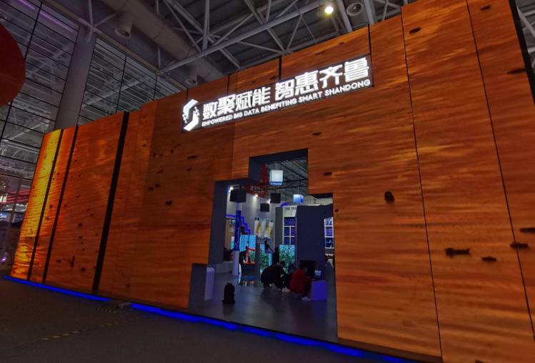「デジタル山東」がデジタル中国建設サミットに登場