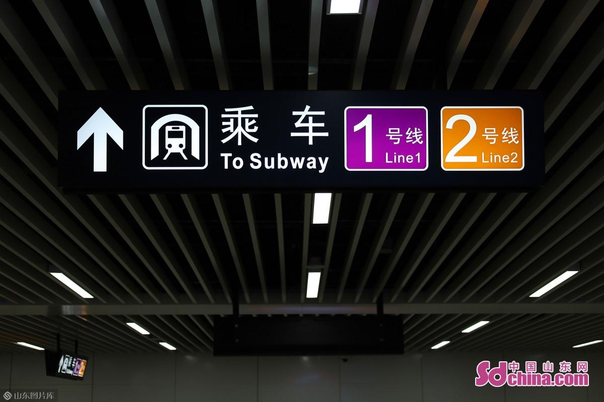 王府庄駅は1号線、2号線の乗換駅である。<br/>