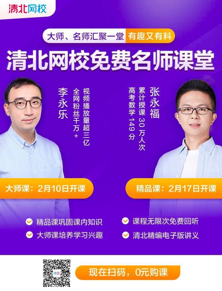 清北网校推出免费名师课堂 额外附赠8节李永