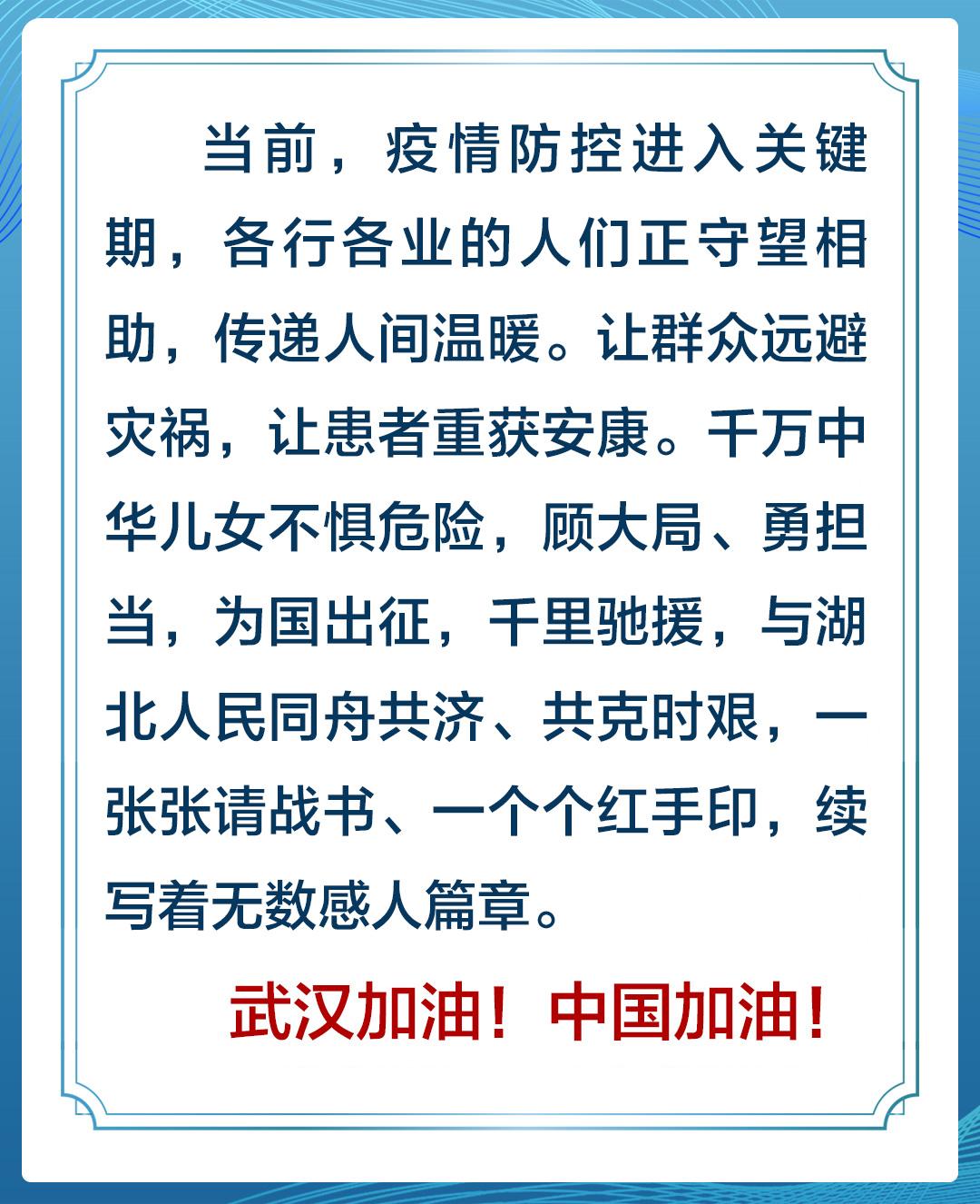 """""""山东战疫 众志成城""""网络动漫作品展播⑯:携手并肩!"""