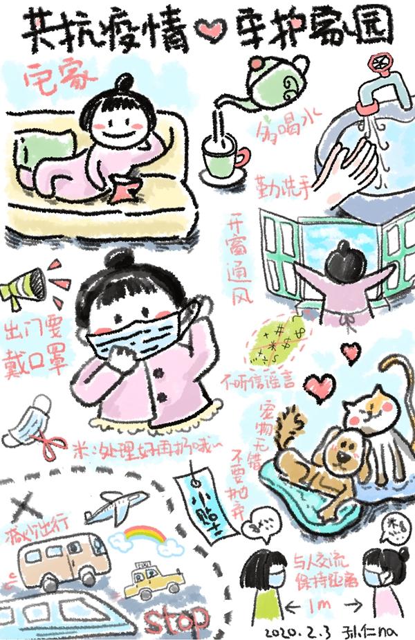 """""""山东战疫 众志成城""""网络动漫作品展播⑳:齐心亮剑!"""
