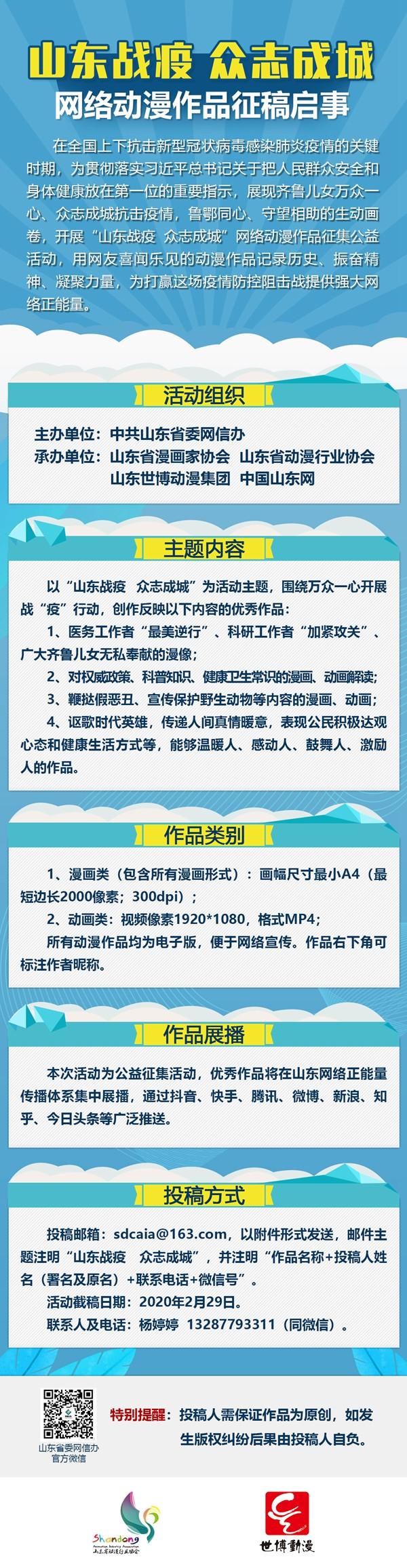 """""""山东战疫 众志成城""""网络动漫作品展播:风雨共赢!"""