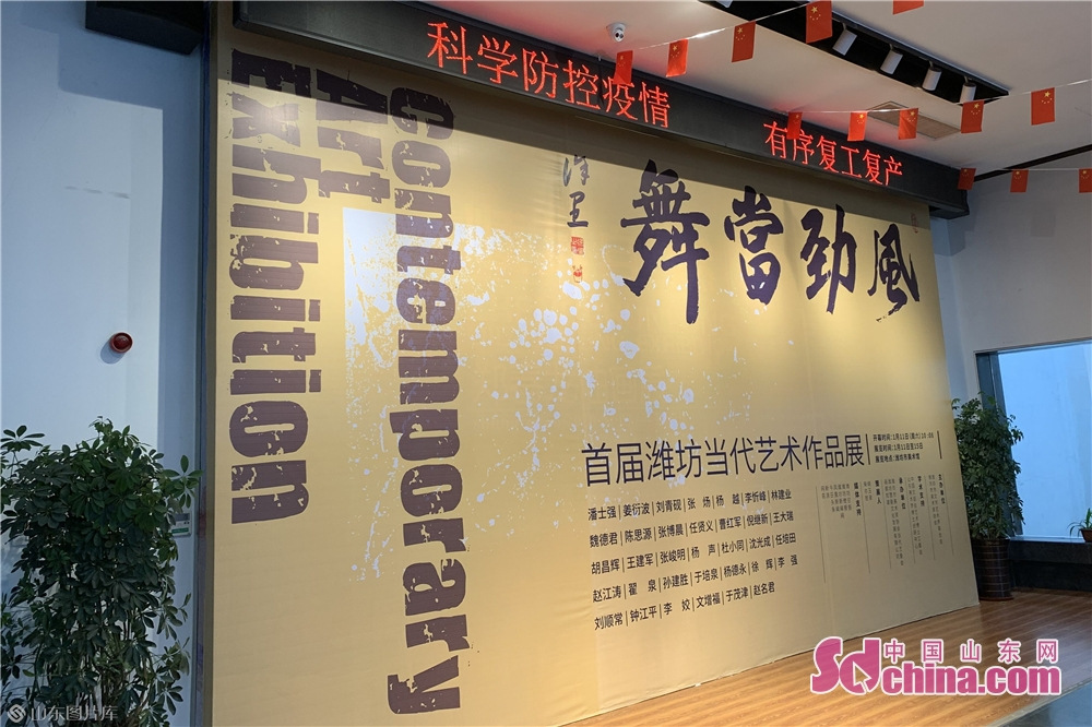 Photo taken on March 25, 2020 shows a publicity board for a modern artwork exhibition in the City Art Gallery in Weifang, east China's Shandong Province. Weifang City Library, Wiefang City Museum, Weifang City Art Gallery, Weifang Shihu Garden Museum, and Weifang Kite Museum opened to the public from Wednesday.<br/>