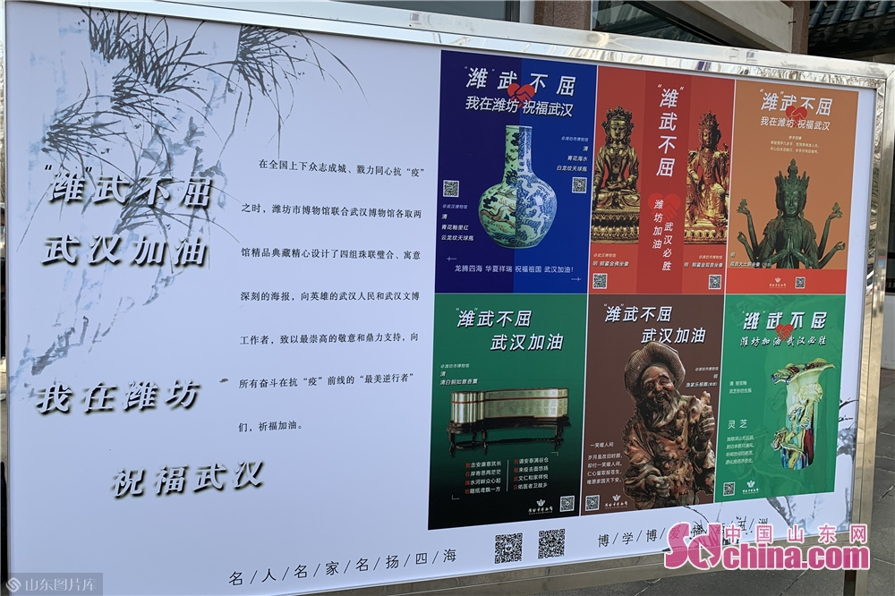 Photo taken on March 25, 2020 shows a publicity board for cheering up for Wuhan in the City Museum in Weifang, east China's Shandong Province. Weifang City Library, Wiefang City Museum, Weifang City Art Gallery, Weifang Shihu Garden Museum, and Weifang Kite Museum opened to the public from Wednesday.