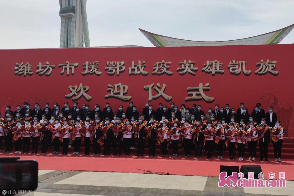 <br/>  4月5日,在潍坊市人民广场,潍坊市举行第二批援鄂战疫英雄凯旋仪式。<br/>