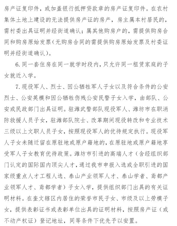 潍坊奎文区2020年义务教育学校招生政策公布