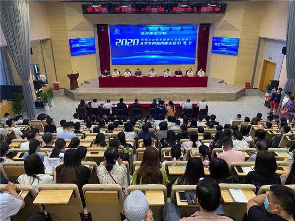 重奖!菏泽职业学院喊你参加2020年互联网+大学生创新创业大赛