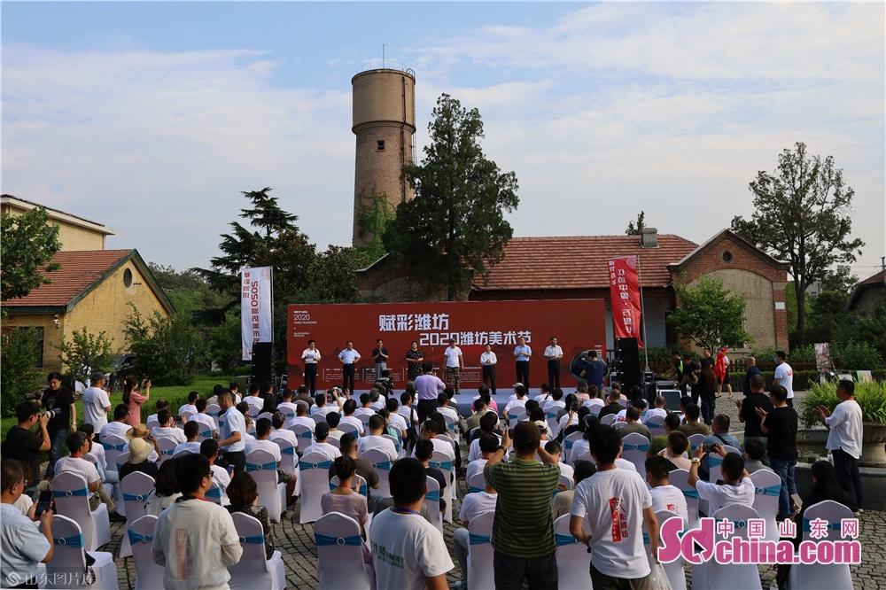 <br/>  近日&ldquo;赋彩潍坊&rdquo;&mdash;&mdash;2020潍坊美术节在潍坊市坊子区坊茨小镇开幕。<br/>