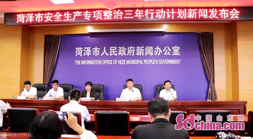 菏泽安全生产专项整治三年行动将开展