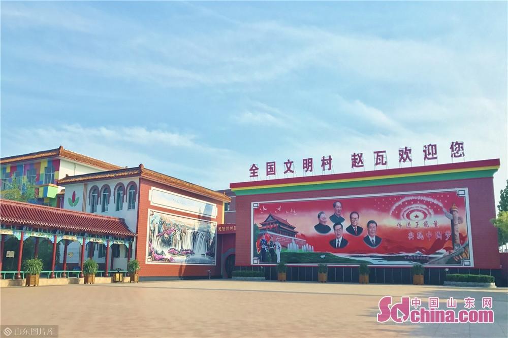 <br/>  走进淄川区双杨镇赵瓦村,红色大气的村庄大门,一排排整齐划一的庭院式住宅楼映入眼帘,宽阔而干净的街道,生动形象的家风家训,呈现出一幅幅新农村的美丽画卷。<br/>