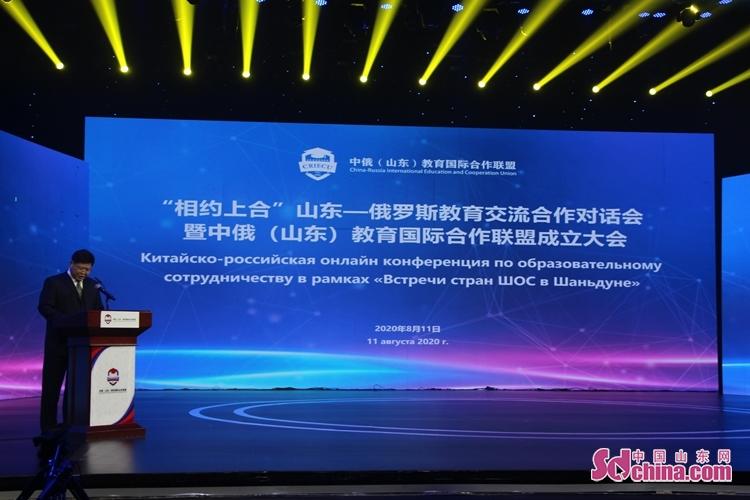 中俄(山东)教育国际合作联盟正式成立
