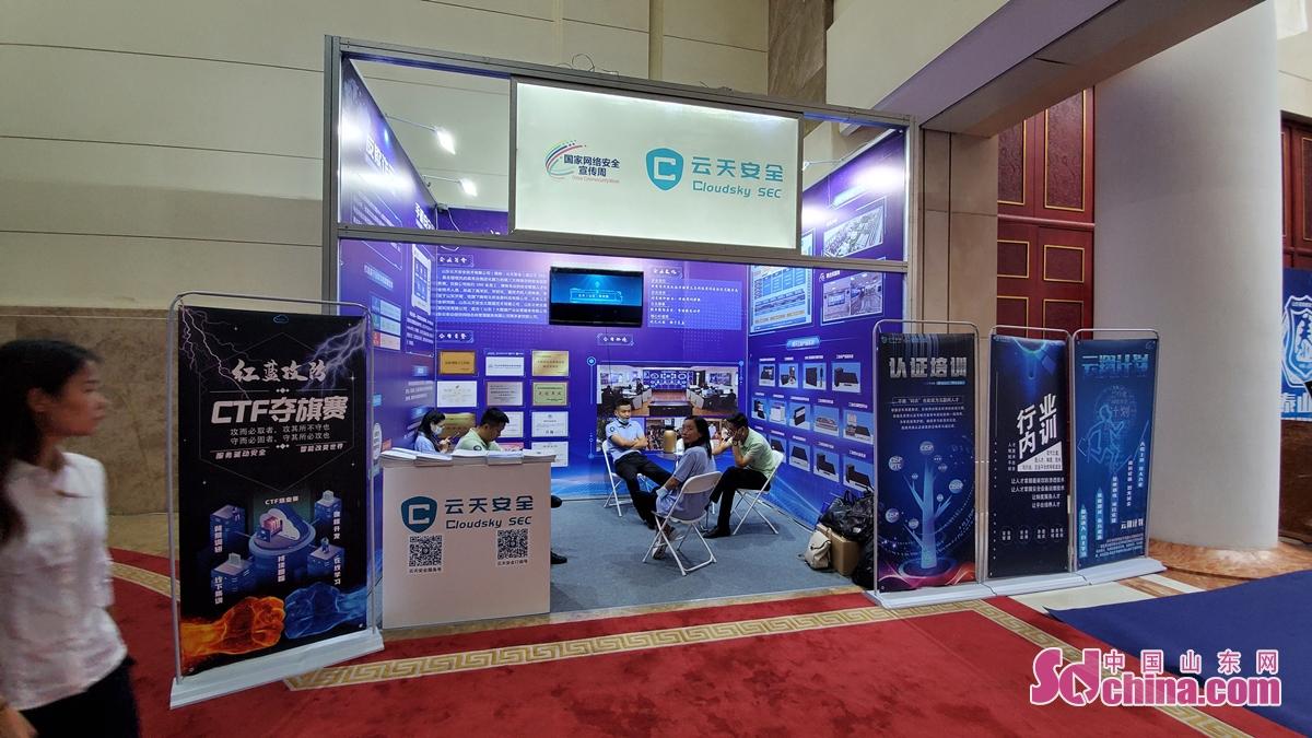 本活动旨在促进山东省网络安全的技术交流与信息共享,推动山东省网络安全产业快速健康发展。<br/>
