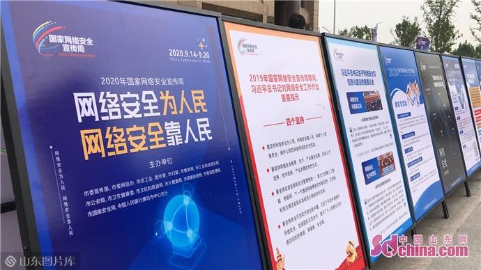 2020年国家网络安全宣传周潍坊市活动启动