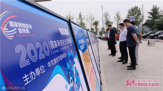 潍坊市举办网络安全主题宣传巡展活动