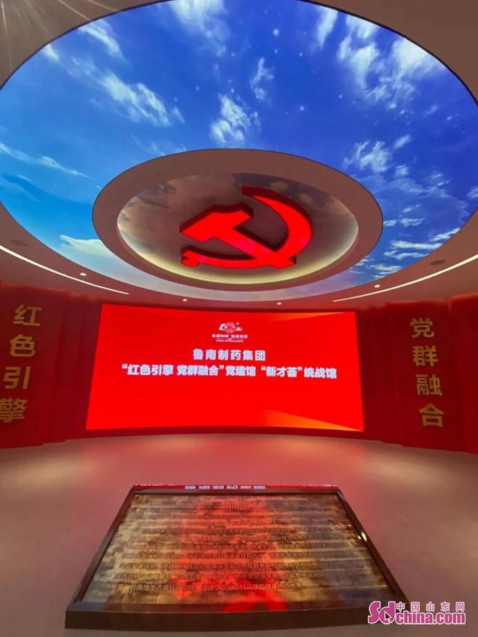 新之航设计的3000平米鲁南制药集团党建馆创全国企业党建馆展陈面积新纪录