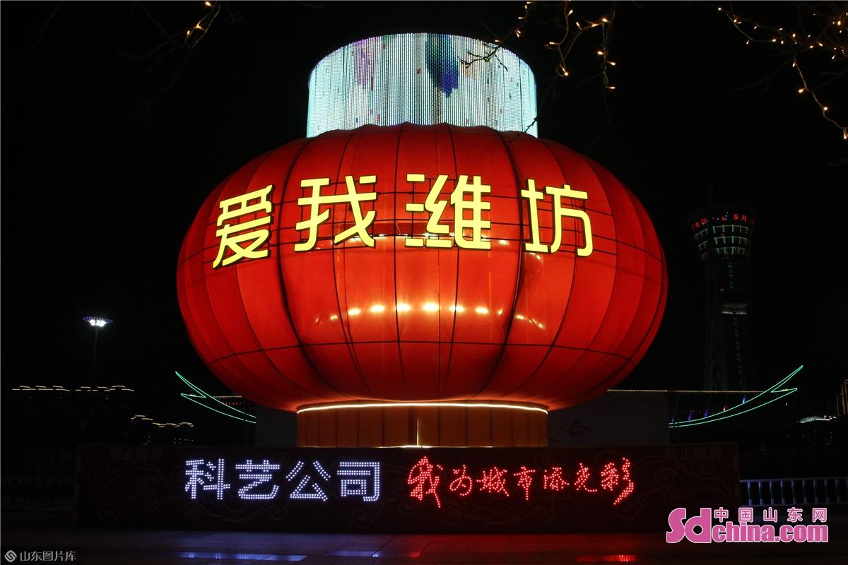 <br/>  2021年新春期间,潍坊人民广场开启夜景灯光大秀,万千华灯齐放,把城市点缀得绚丽多彩,美轮美奂。夜幕降临,华灯初上,繁华的道路上,绚丽多彩的灯光演绎出流光溢彩的潍坊夜景,增添了浓浓的年味。流光溢彩的潍坊市人民广场,也成为了&ldquo;打卡圣地&rdquo;。不少市民纷纷前来打卡,观灯赏景拍照留念。