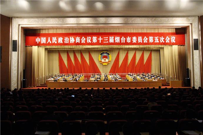 烟台市政协十三届五次会议闭幕
