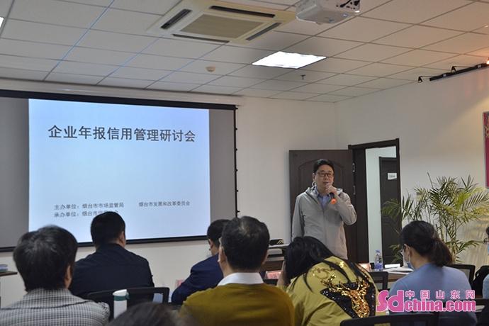 天富测速登录地址烟台市举办企业年报信用管理研讨会