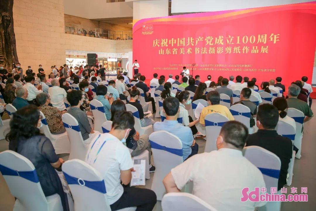 《【迅达平台官网】庆祝中国共产党成立100周年山东省美术书法摄影剪纸作品展开幕》
