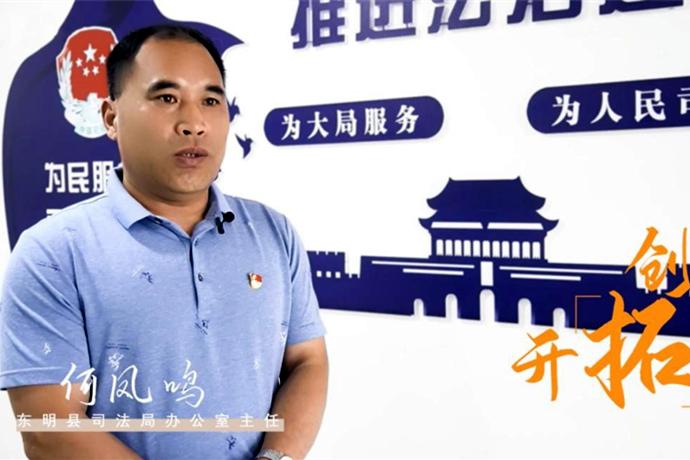 何凤鸣:积极上进 开拓创新 做合格的司法行政干警