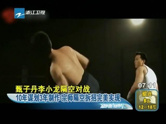 甄子丹vs李小龙游戏_甄子丹vs李小龙