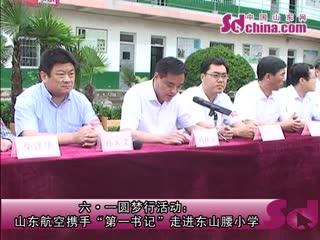 """""""中国梦 我的梦""""携手""""第一书记""""六一助学圆梦活动成功举办"""