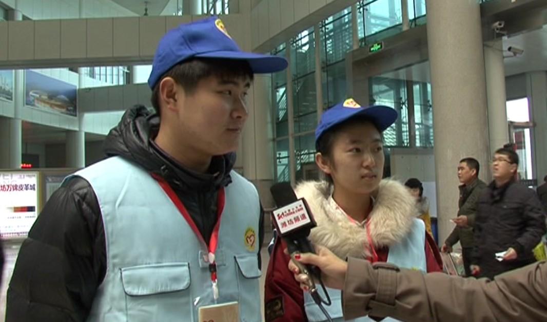潍坊火车站志愿者