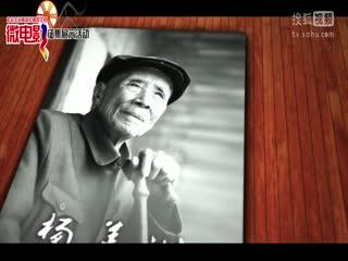 社会主义核心价值观重点主题微电影:杨善洲