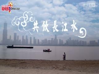 社会主义核心价值观重点主题微电影:共饮长江水