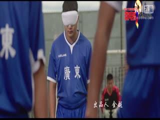 社会主义核心价值观重点主题微电影:盲人足球梦之队