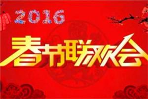 春晚:中国梦 强军梦