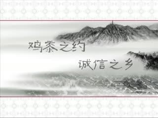 鸡黍之约:山东省省级非物质文化遗产申报片