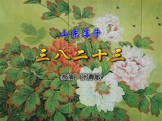 张青敏:山东落子三八二十三