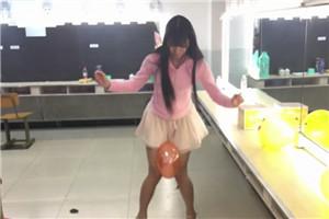 如何用腿夹爆气球